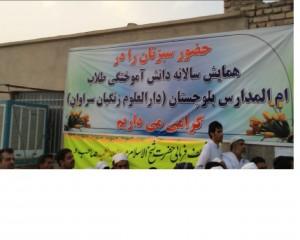Untitled5 300x240 - گزارش تصویری همایش دانش آموختگی طلاب دارالعلوم زنگیان سراوان اردیبهشت-۹۴