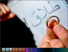 imagesCA0APNA7 - ثبت ۱۹ مورد طلاق در هر ساعت در ایران/سیستان و بلوچستان کمترین درصد آمار طلاق
