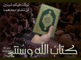 untitled6 - ندای ایمان در پرتو قرآن و سنت
