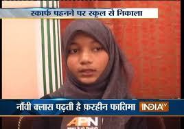 تبعیض علیه دانش آموزان محجبه در هند