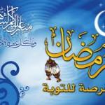 طلوع ماه نور و چهار حق رمضان بر مسلمان