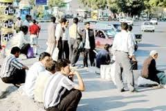 مرکز آمار ایران: افزایش نرخ بیکاری در سال ۹۳