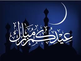 index2 - روز جمعه در بسیاری از کشورهای اسلامی عید فطر است