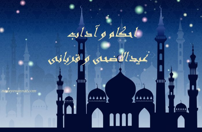 beautiful mosque wallpaper eid ul fitr ecards1 - احکام و آداب عیدالاضحی و قربانی