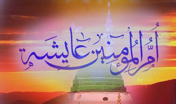 7006 - حضرت عایشه صدیقه رضی الله عنها مادر مؤمنان جهان