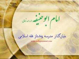 imam abohanefeh 300x225 - امام ابوحنیفه؛ بنیانگذار مدرسه پیشتاز فقه اسلامی