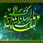 روش برخورد و رفتار پیامبر صلی الله علیه وسلم با مخالفان