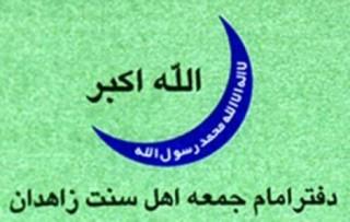 daftar molana 320x203 - بیانیه دفتر امام جمعه اهل سنت زاهدان دربازخوانی مواضع مولانا عبدالحمید درخصوص بحران خاورمیانه