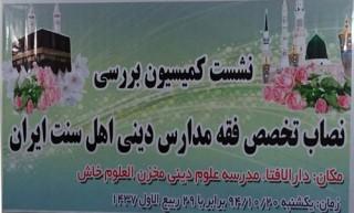 کمیسیون بررسی نصاب تخصص فقه مدارس دینی اهلسنت ایران در خاش برگزار شد