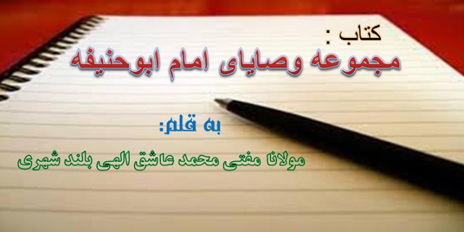 Picture41 660x330 - وصایاى امام  أبوحنیفه به فرزندش حماد