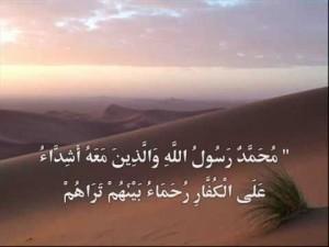 mohammad 300x225 - کدام آیه قرآن تمامی حروف عربی را دارد؟