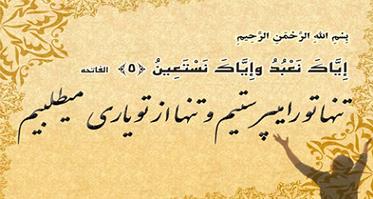 tohed - توحید و یکتا پرستی تنها ماْمن تسکین دردها  و تنها راه نجات انسان