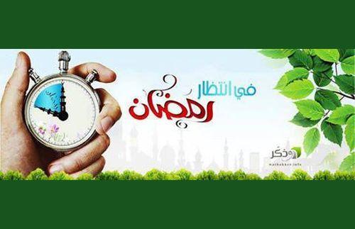 81942 large - در استقبال ماه مبارک رمضان