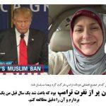 زنی که بوسیله ترامپ مسلمان شد