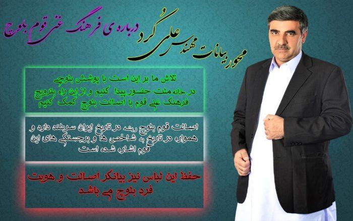 .jpg - نمایندهای که با پوشش بلوچی حاضر می شود/یکی از اهداف من ،معرفی و صادرات سوزندوزی بلوچستان است