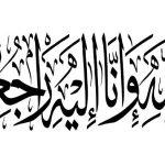 ارتحال عالم ربانی مولانا عبدالقادر ساداتی رحمه الله