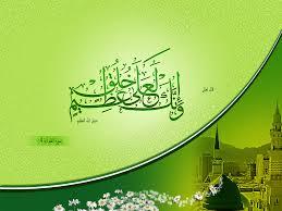 images1 - اوصاف رسول الله صلی الله علیه وسلم از زبان سیدنا علی بن ابی طالب رضی الله عنه