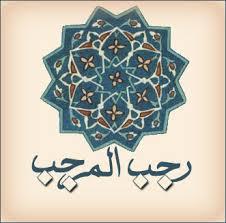 untitled12 - ماه رجب فضیلت یا بدعت ؟؟