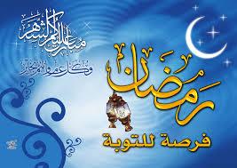 imagesCAYRA9YE - طلوع ماه نور و چهار حق رمضان بر مسلمان