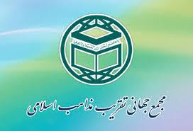 index - مجمع تقریب درباره تخریب نماز خانه اهل سنت در تهران بیانیه ای صادر کرد