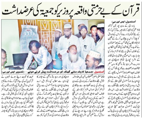 index123 - خشم مسلمانان هند از اهانت به قرآن کریم توسط هندوی افراطی