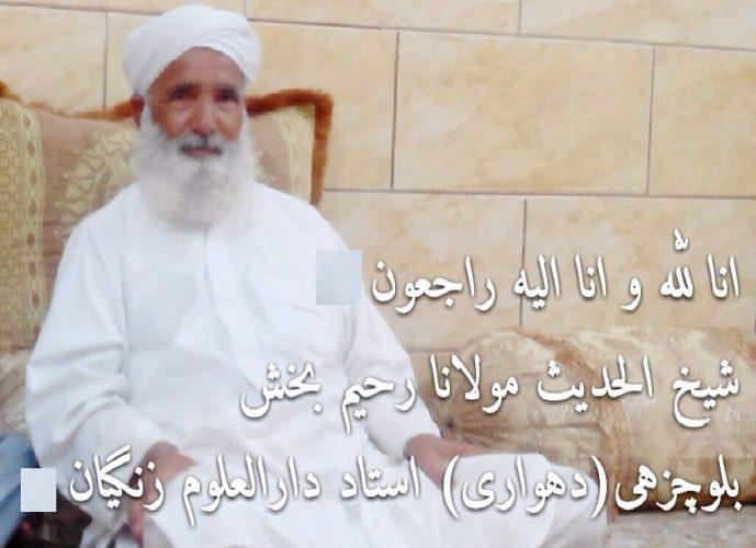 بلوچزهی - مولانا بلوچزهی استاد حدیث دارالعلوم زنگیان سراوان دارفانی را وداع گفت