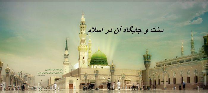. e1444677185817 - سنت و جایگاه آن در اسلام