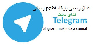 images111 - کانال تلگرام پایگاه اطلاع رسانی ندای سنت راه اندازی شد