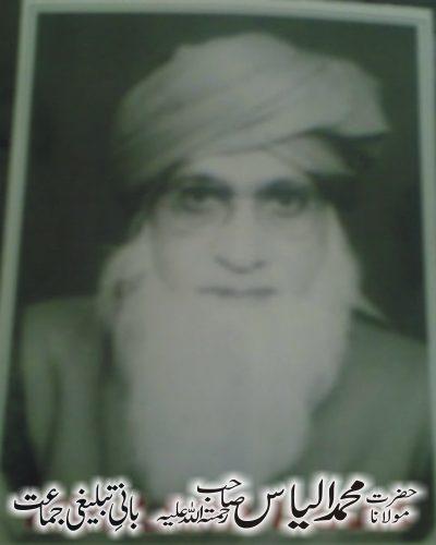 1pzVJ1 - مبلغ اسلام حضرت مولانا محمد الیاس دهلوی رحمه الله