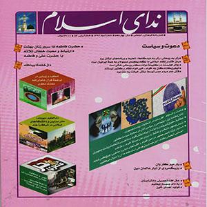 5ba9d2sqs3 - شماره جدید فصل نامه ندای اسلام منتشر شد