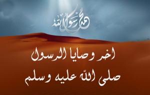 9890000111 - جان و مال و آبروی یک مسلمان بر مسلمان دیگر حرام است