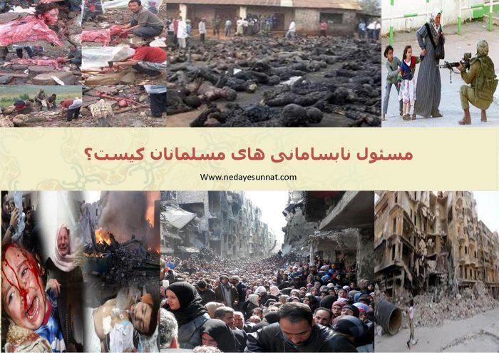 Publication1 - مسئول نابسامانیهای مسلمانان کیست؟
