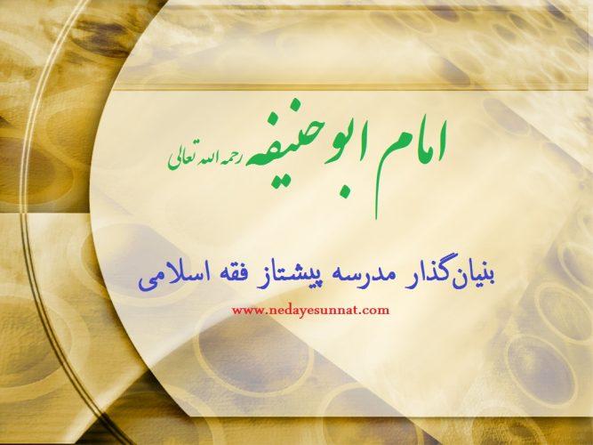 imam abohanefeh - امام ابوحنیفه؛ بنیانگذار مدرسه پیشتاز فقه اسلامی