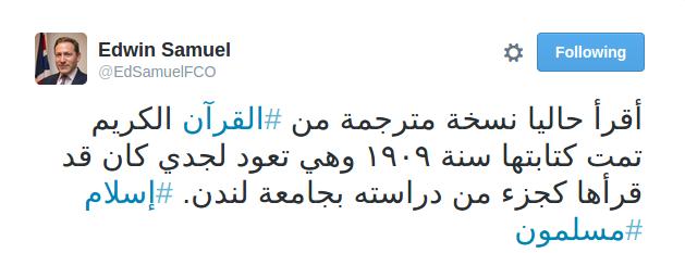 85875083558888915511776813679 - سخنگوی دولت انگلیس اظهار امیدواری کرد روزی بتواند قرآن را به عربی بخواند