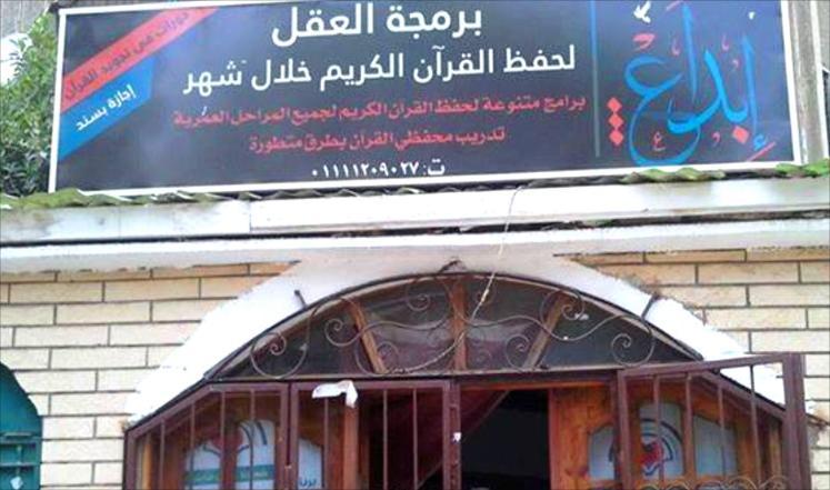 441 - پلمب مراکز قرآنی و دعوت اسلامی در مصر خشم مردم این کشور را برانگیخت