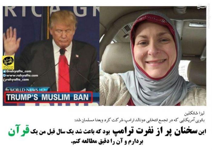 TERAAMP MOSALMAN - زنی که بوسیله ترامپ مسلمان شد