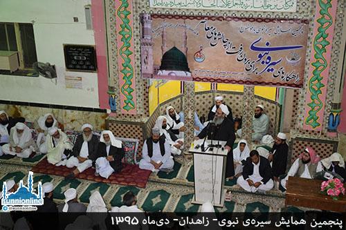 sirat 95 - همایش سیرهی نبوی در زاهدان برگزار شد