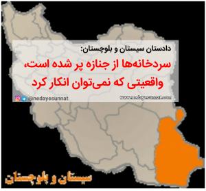 Negar ۲۰۲۱۰۷۱۱ ۱۰۲۱۴۱ 300x279 - سیستان و بلوچستان: سردخانهها از جنازه پر شده است / واقعیتی که نمیتوان انکار کرد