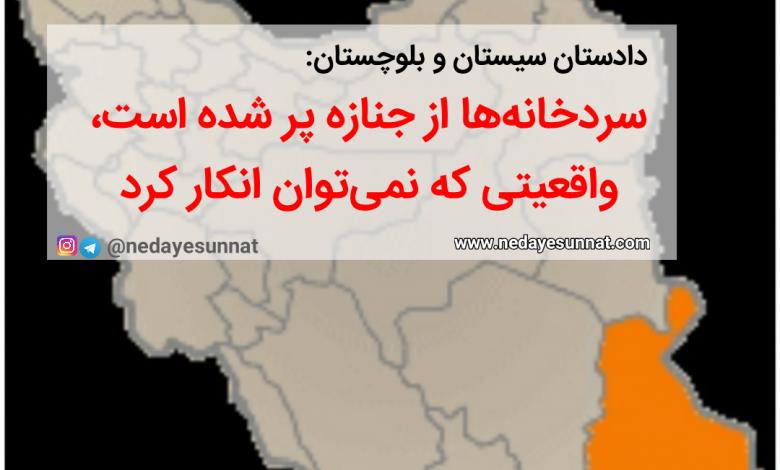 Negar ۲۰۲۱۰۷۱۱ ۱۰۲۱۴۱ 780x470 - سیستان و بلوچستان: سردخانهها از جنازه پر شده است / واقعیتی که نمیتوان انکار کرد